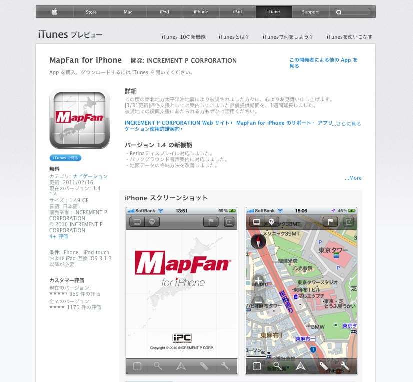 2,300円アプリが今だけ無料-MapFan for iPhone-