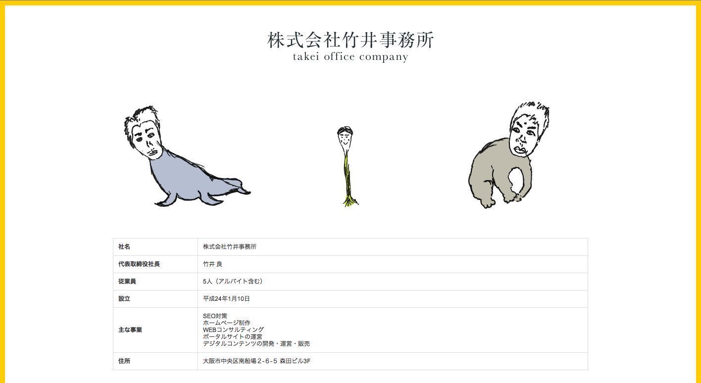 SEO対策なら大阪の株式会社竹井事務所