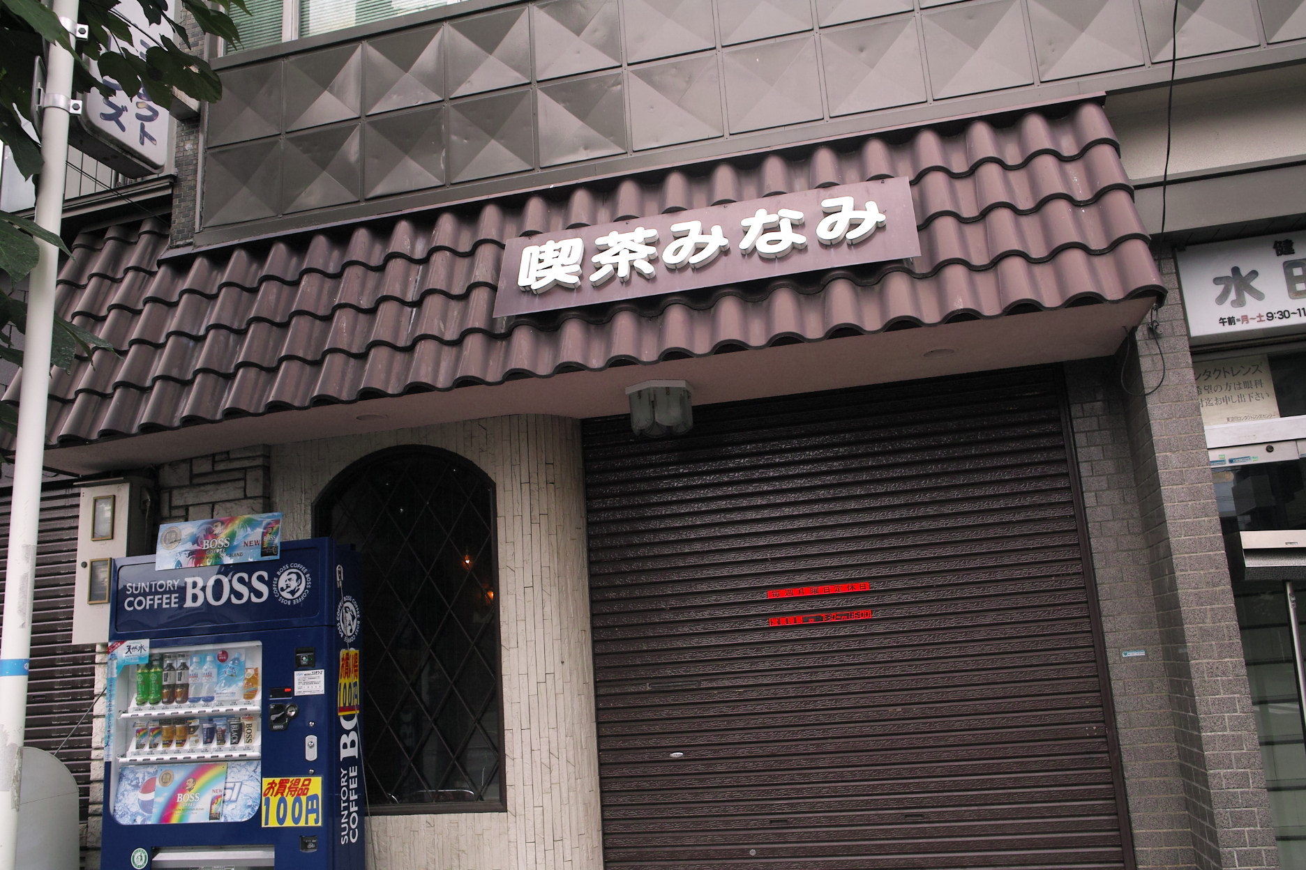 JR東淀川駅前「喫茶みなみ」