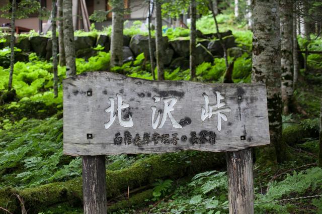 北沢峠の看板